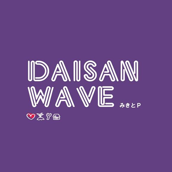 【同人CD】みきとP/DAISAN WAVE