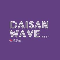 みきとP/DAISAN WAVE