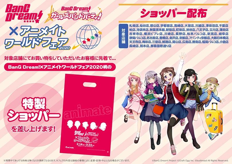 BanG Dream!×アニメイトワールドフェア2020 特製ショッパー配布画像