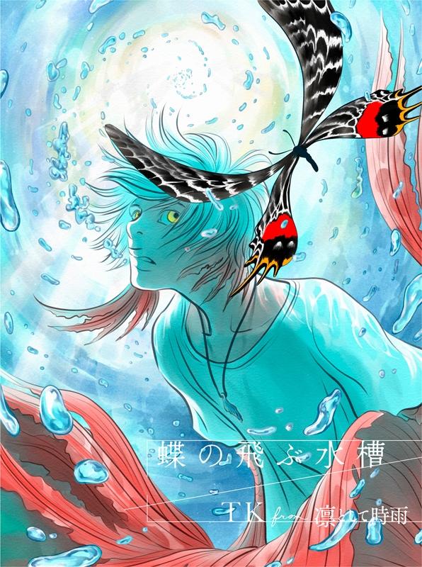 【主題歌】TV pet OP「蝶の飛ぶ水槽」/TK from 凛として時雨 期間生産限定盤B