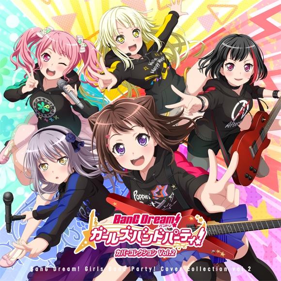【アルバム】BanG Dream! バンドリ! ガールズバンドパーティ! カバーコレクション Vol.2 通常盤