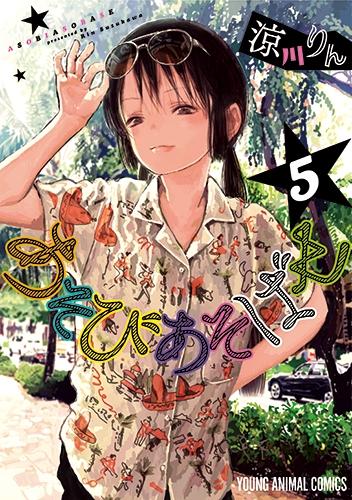 【コミック】あそびあそばせ(5)