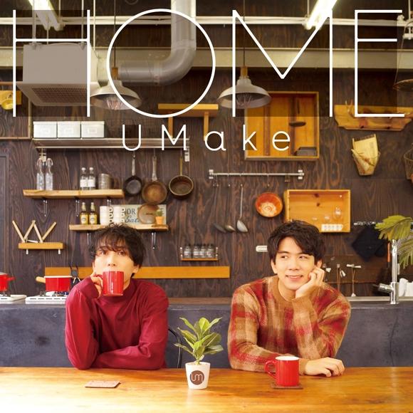 【マキシシングル】UMake(伊東健人・中島ヨシキ)/HOME 通常盤