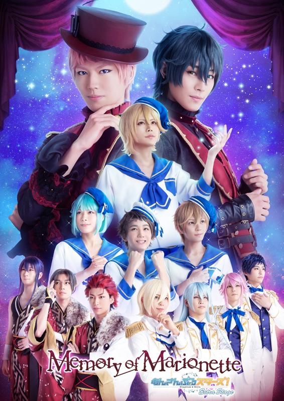 【Blu-ray】舞台 あんさんぶるスターズ! エクストラ・ステージ ~Memory of Marionette~