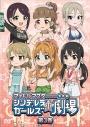 【DVD】Web アイドルマスター シンデレラガールズ小劇場 第3巻 通常版の画像
