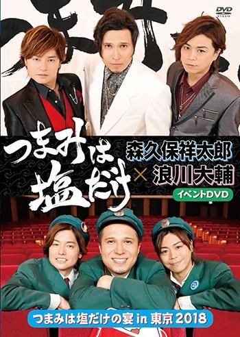 【DVD】イベント つまみは塩だけ つまみは塩だけの宴in東京2018