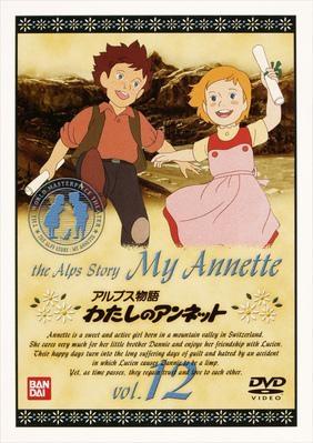 【DVD】アルプス物語 わたしのアンネット vol.12