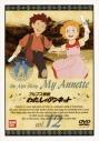 【DVD】アルプス物語 わたしのアンネット vol.12の画像