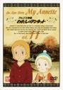 【DVD】アルプス物語 わたしのアンネット vol.11の画像