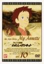 【DVD】アルプス物語 わたしのアンネット vol.10の画像