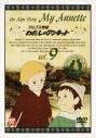 【DVD】アルプス物語 わたしのアンネット vol.9の画像