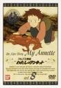 【DVD】アルプス物語 わたしのアンネット vol.8の画像