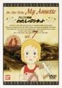 【DVD】アルプス物語 わたしのアンネット vol.7の画像