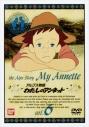 【DVD】アルプス物語 わたしのアンネット vol.6の画像