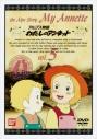 【DVD】アルプス物語 わたしのアンネット vol.5の画像