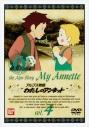 【DVD】アルプス物語 わたしのアンネット vol.4の画像