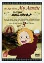 【DVD】アルプス物語 わたしのアンネット vol.3の画像