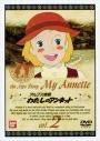 【DVD】アルプス物語 わたしのアンネット vol.2の画像