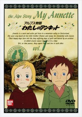 【DVD】アルプス物語 わたしのアンネット vol.1