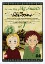 【DVD】アルプス物語 わたしのアンネット vol.1の画像