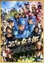 【DVD】劇場版 実写 忍たま乱太郎 スペシャル・プライス版の画像
