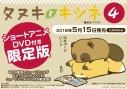 【コミック】タヌキとキツネ(4) ショートアニメDVD付き限定版の画像