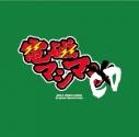 【DJCD】ラジオ 電磁マシマシ オリジナルサウンドトラック 電磁マシマCDの画像