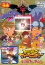 【DVD】劇場版 デジモンアドベンチャー ぼくらのウォーゲーム! 廉価版の画像