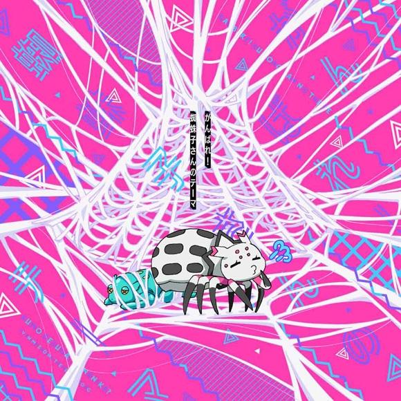 【主題歌】TV 蜘蛛ですが、なにか? ED「がんばれ!蜘蛛子さんのテーマ」/私(CV.悠木碧)