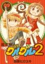 【コミック】魔法陣グルグル2(9)の画像