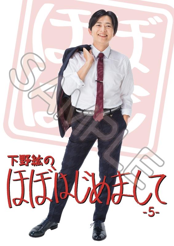 【DVD】下野紘のほぼはじめまして-5-通常版