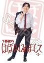 【DVD】下野紘のほぼはじめまして-5-通常版の画像