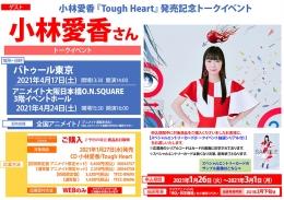 小林愛香『Tough Heart』発売記念トークイベント画像