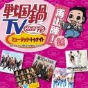 【アルバム】戦国鍋TV ミュージック・トゥナイト なんとなく歴史が学べるCD 再出陣!編の画像