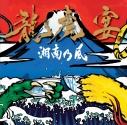 【主題歌】TV タイガーマスクW ED「KING OF THE WILD」収録シングル/湘南乃風 通常盤の画像
