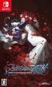 【NS】ファタモルガーナの館 -DREAMS OF THE REVENANTS EDITION-の画像