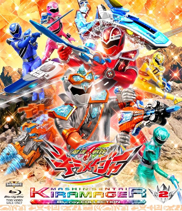 【Blu-ray】TV スーパー戦隊シリーズ 魔進戦隊キラメイジャー Blu-ray COLLECTION 2