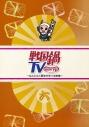 【DVD】TV 戦国鍋TV ~なんとなく歴史が学べる映像~ 六の画像