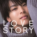 【マキシシングル】高野洸/LOVE STORY CD Only盤の画像