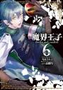 【コミック】魔界王子devils and realist(6)の画像