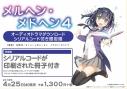 【小説】メルヘン・メドヘン(4) オーディオドラマダウンロードシリアルコード付き限定版の画像