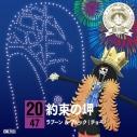 【キャラクターソング】ワンピース ニッポン縦断! 47クルーズCD at 長野 ラブーン&ブルック (CV.チョー)の画像
