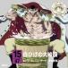 ワンピース ニッポン縦断! 47クルーズCD at 新潟 エドワード・ニューゲート[白ひげ] (CV.有本欽隆)