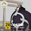 【キャラクターソング】ワンピース ニッポン縦断! 47クルーズCD at 三重 バーソロミュー・くま (CV.堀秀行)の画像