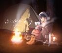 【主題歌】TV ゆるキャン△ ED「ふゆびより」/佐々木恵梨 キャンプ盤の画像