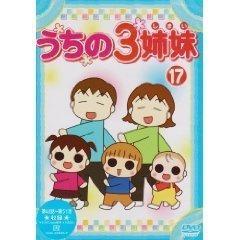 【DVD】TV うちの3姉妹 17