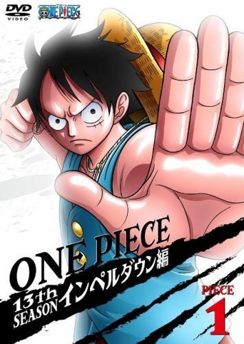 【DVD】TV ONE PIECE ワンピース 13thシーズン インペルダウン篇 piece.1