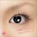 【アルバム】misono/うる星やつらのテーマ -ラムのラブソング- DVD付の画像