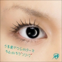 【アルバム】misono/うる星やつらのテーマ -ラムのラブソング-の画像