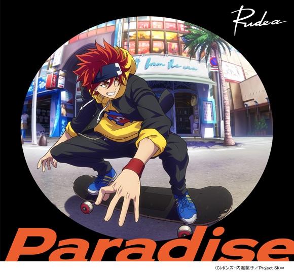 【主題歌】TV SK∞ エスケーエイト OP「Paradise」/Rude-α